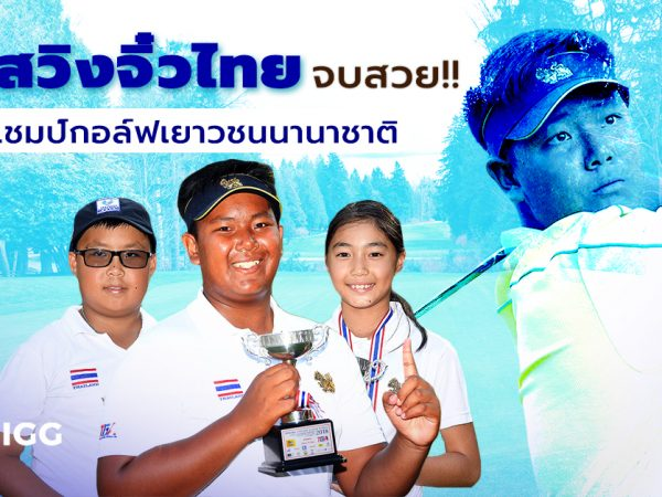 golfdigg_golfdiggTODAY_News_singhathailand_junior_world_golf_2018