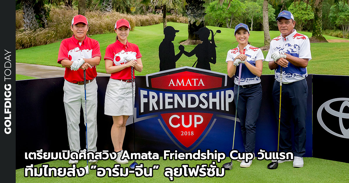 golfdigg_golfdiggtoday_Amata_Friendship_Cup_2018_cover
