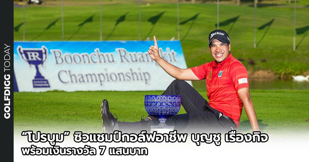 golfdigg_golfdiggtoday_boonchu_ruangkit_championship_2019