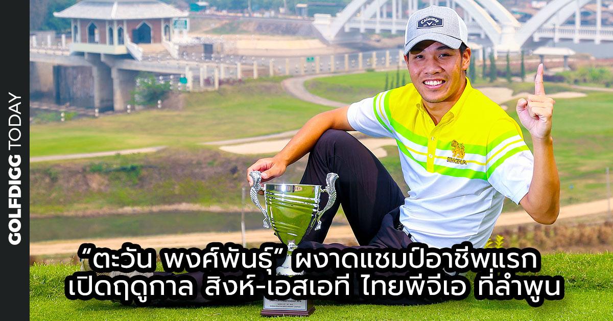 Singha_SAT_ThaiPGA_Lamphun
