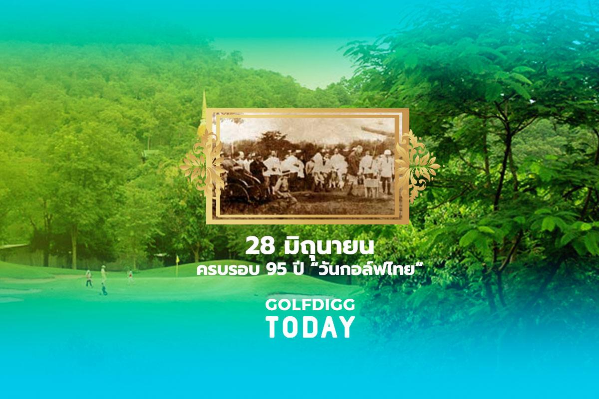 golf_thai_95_year_golfdigg_golfdiggtoday