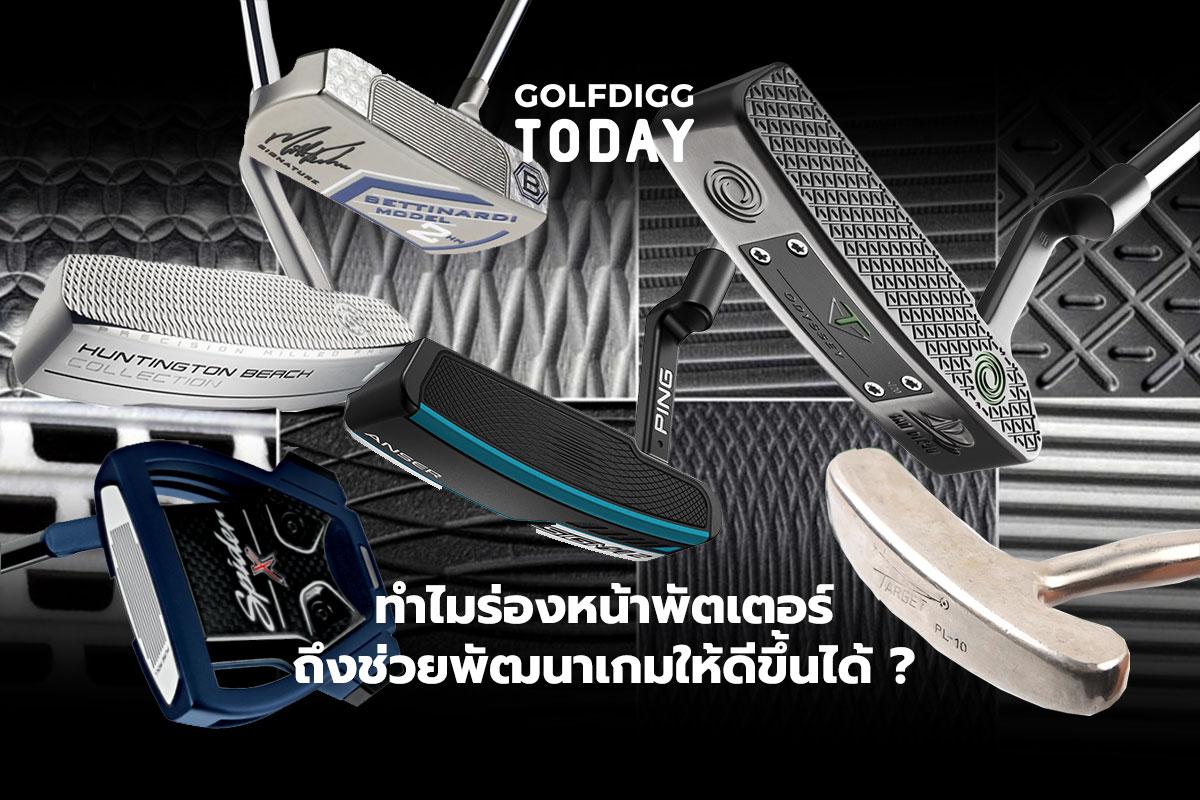 golfdigg_golfdiggtoday_putter_content