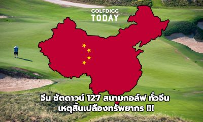 golf-china-close-golfdigg-golfdiggtoday