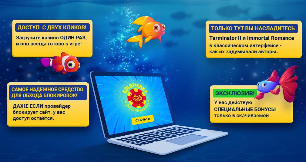 Скачиваемая версия онлайн казино