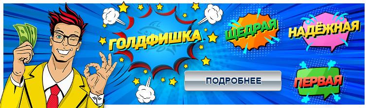 Голдфишка 11 казино онлайн рулетка онлайн на русском
