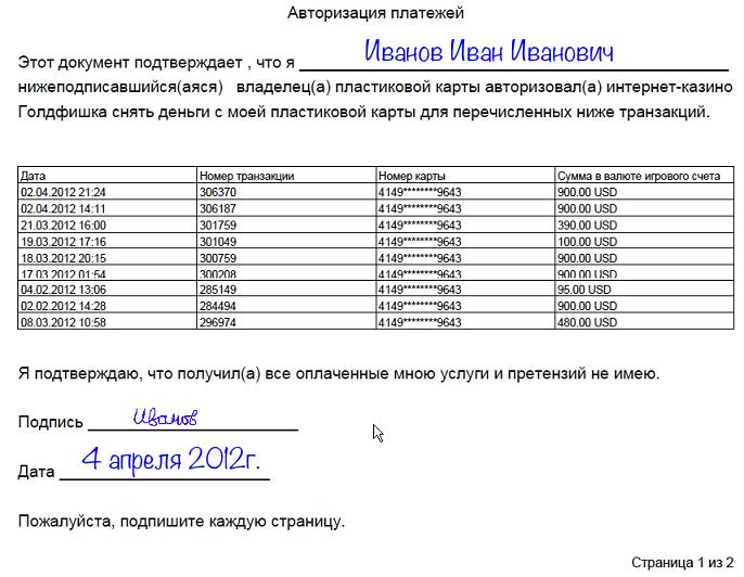 Оформление списка покупок по карте для отправки в интернет казино