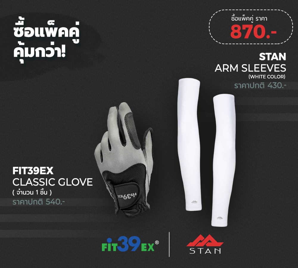 Bundle Set : FIT39EX Classic Glove + STAN Arm Sleeves (Basic Style)