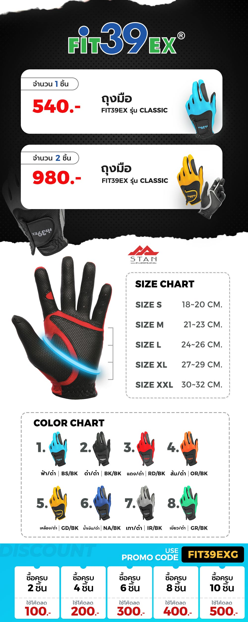 Enjoy your game with Stan Sport : FIT39Ex Glove