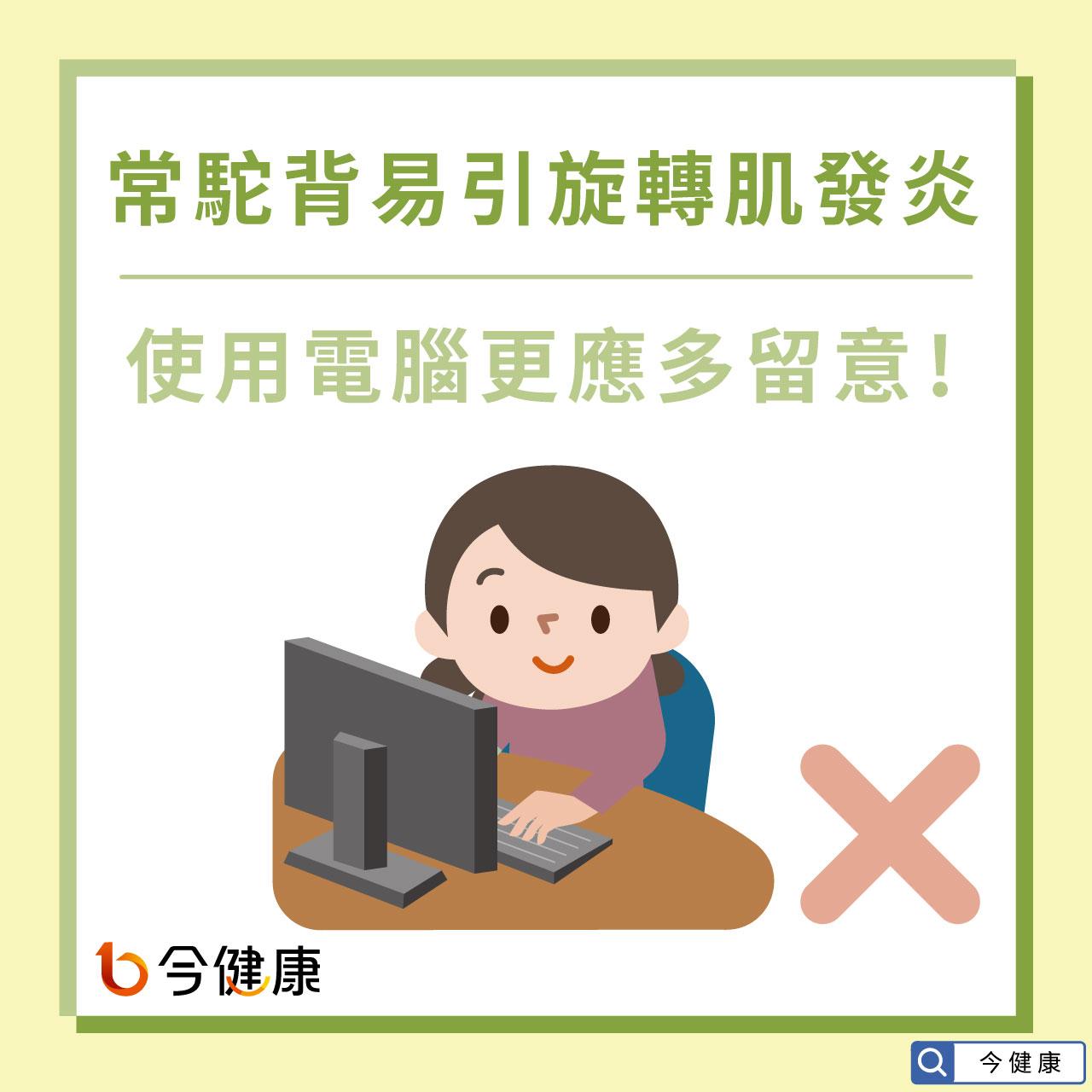 常駝背易引旋轉肌發炎,使用電腦更應多留意!