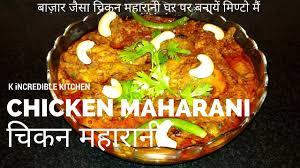 Chicken Maharani Curry