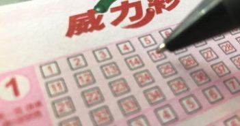 台灣彩券公司向民眾推出了8.4億元的「加碼活動」。(圖/中央社)