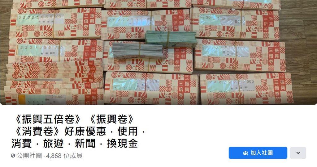 有網友在收購振興券的相關社團發文,願意用現金大量收購。(圖/翻攝自臉書)