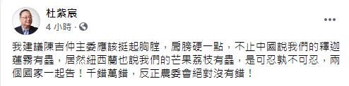 陳吉仲不滿大陸禁令,揚言依法控告,遭杜紫宸連發6文回嗆。(圖/翻攝自杜紫宸臉書)