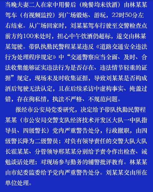 濱州警局也立即調查,並對涉案人員實施處分。(圖/翻攝自濱州交警微博)
