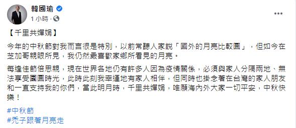 韓國瑜發文慶祝中秋佳節。(圖/翻攝自韓國瑜臉書)