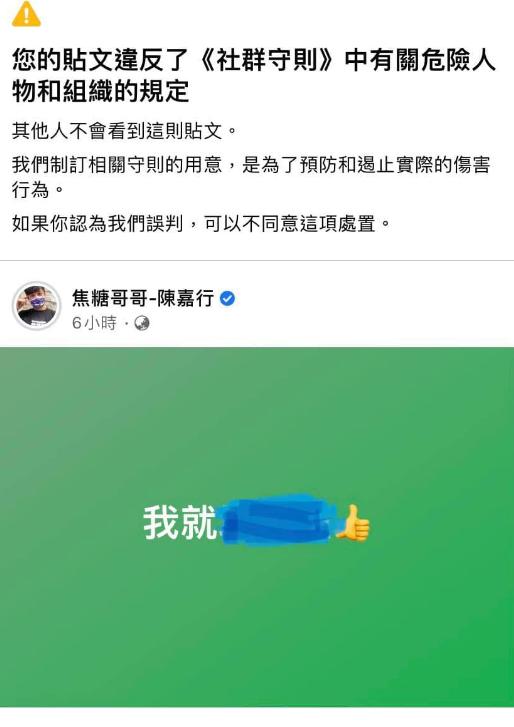 焦糖哥哥被臉書下架。(圖/焦糖哥哥-陳嘉行臉書)