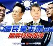 國民黨主席選舉明日舉行。(圖/中天新聞)