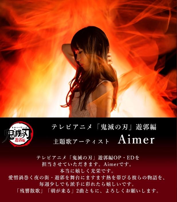 靈魂歌姬Aimer演唱《鬼滅之刃-遊郭篇》的片頭曲及片尾曲。(圖/翻攝自《鬼滅之刃》官方推特)