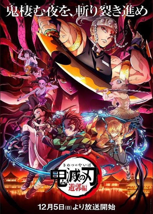 《鬼滅之刃-遊郭篇》在12月5日開播。(圖/翻攝自《鬼滅之刃》官方推特)