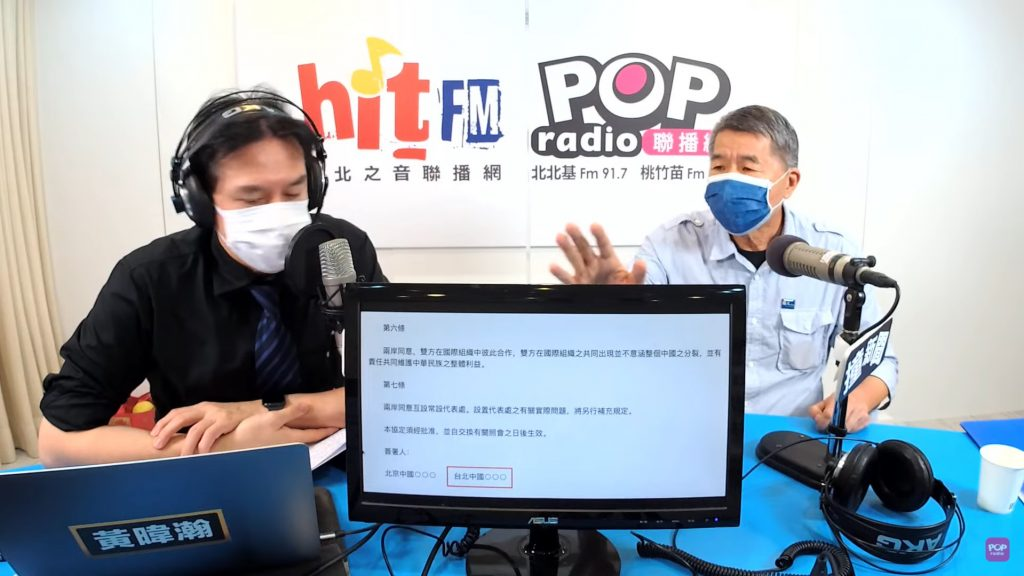 黃暐瀚邀請張亞中上節目談黨主席選舉。截自黃暐瀚《POP聯播網》節目YT