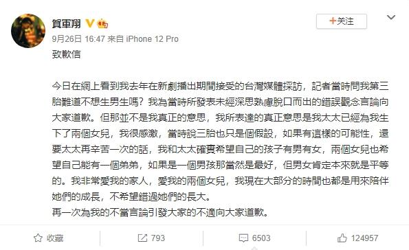 賀軍翔在微博上發文致歉滅火。(圖/翻攝自微博)