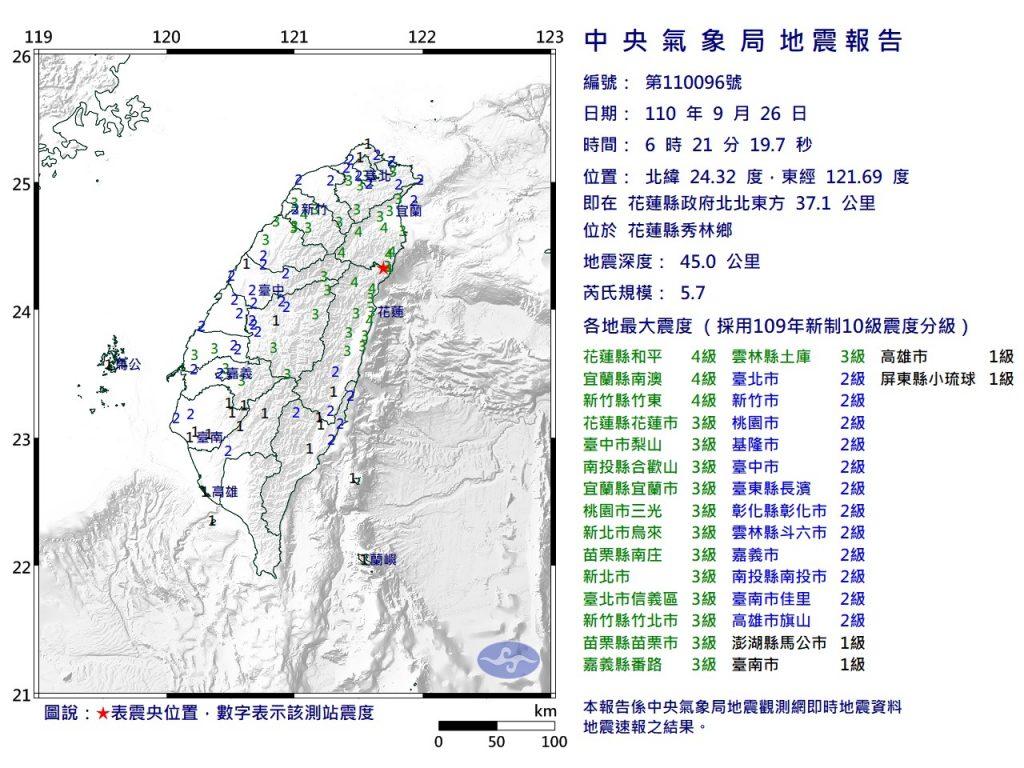 0926地震。(圖/氣象局)