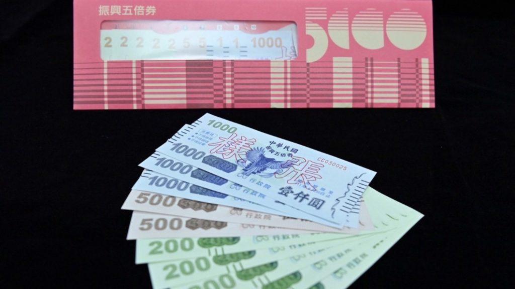 宜蘭南澳鄉在大家都在搶五倍券的時候,直接給當地民眾送振興消費禮金,現領2000元。(圖/取自行政院官網)