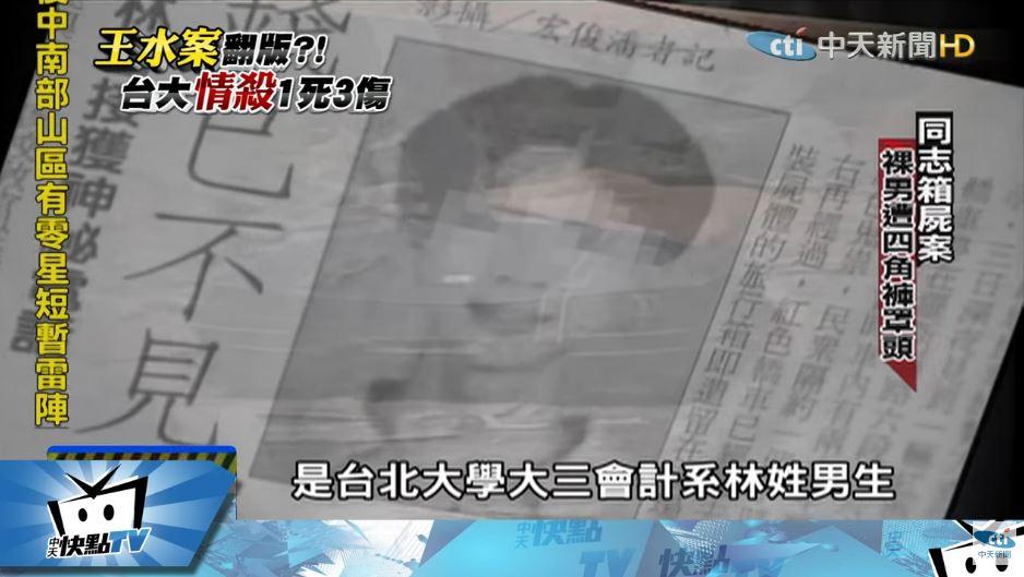 2001年,1名男大生遭窒息而死,並被放在行李箱中棄置。(圖/中天新聞)
