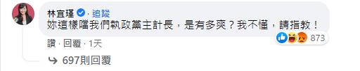 林宜瑾火大開嗆。(圖/翻攝自高嘉瑜臉書)