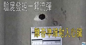 黃國賓命案至今12年仍未偵破,騎車在路上竟遭流彈襲擊。(圖/中天新聞)