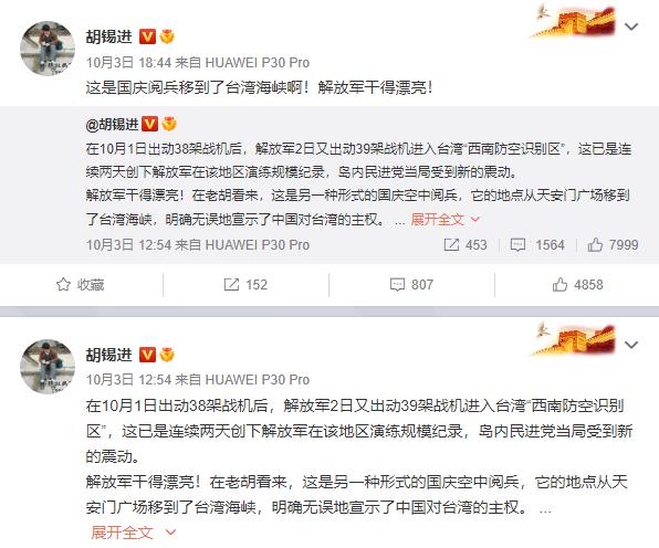胡錫進認為陸機擾台是新型態的國慶閱兵。(圖/翻攝自胡錫進微博)