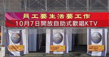 據金錢豹幹部透露,7日起將改為自助式KTV。(圖/翻攝自陳姓幹部臉書)