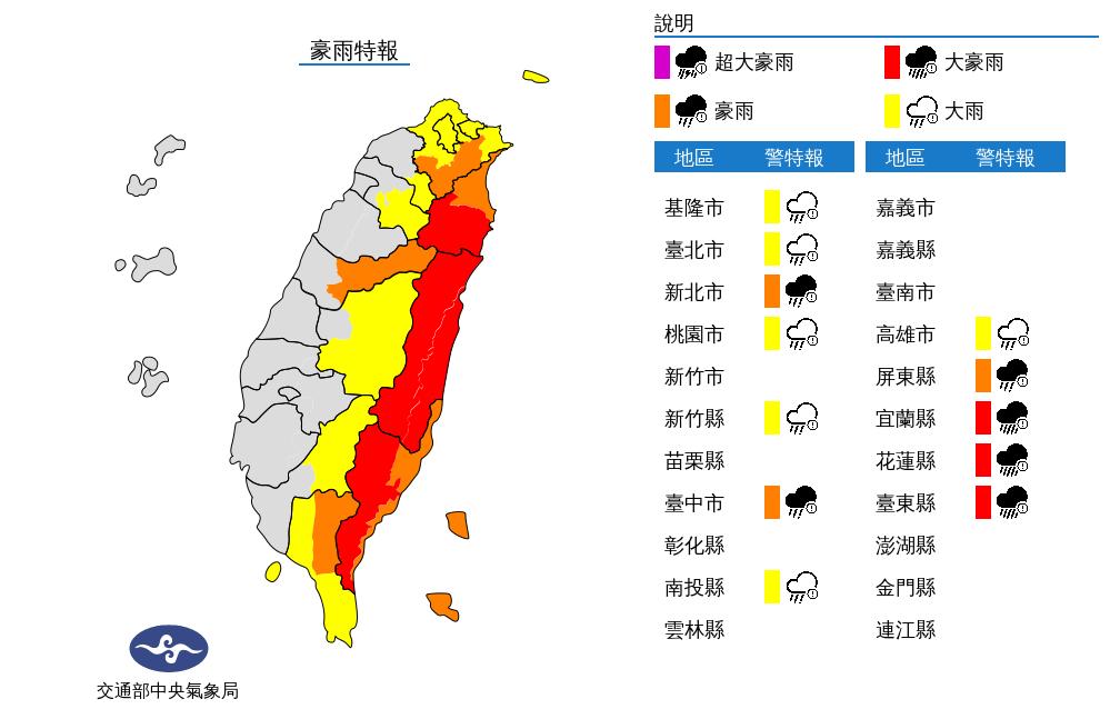 圓規颱風資訊。(圖/由中央氣象局提供)