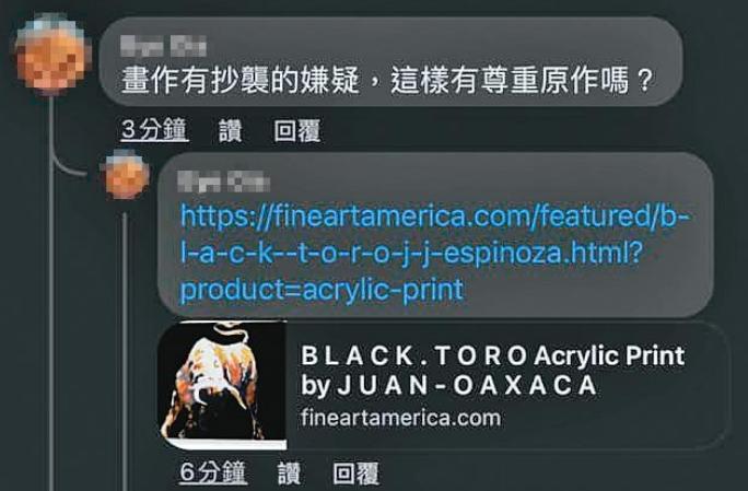 張熙恩的畫作被網友發現疑似抄襲墨西哥藝術家的作品。(圖/翻攝自FB)