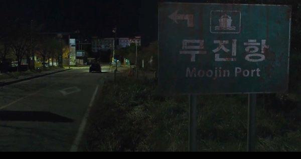 「武津港」一開始被翻譯成「MOOJIN」。(圖/翻攝自微博)