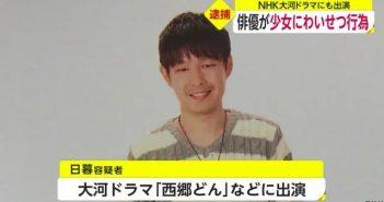 日本演員日暮明曾演出NHK大河劇《西鄉殿》。(圖/翻攝自日本雅虎)