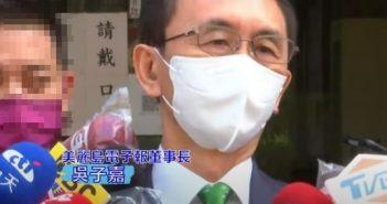 吳子嘉對被開除黨籍一事,特意召開記者會回復。(圖/中天新聞)