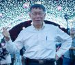 柯文哲表態會支持黃珊珊參選明年台北市長。(圖/翻攝自臉書/柯文哲)