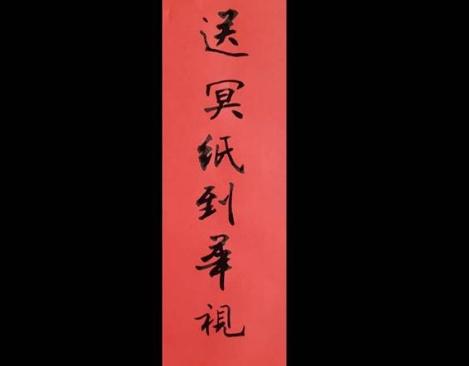 張大春寫書法嗆華視總經理。(圖/翻攝自張大春臉書)