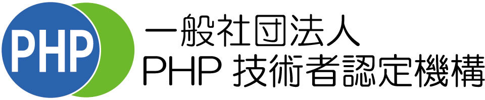 PHP技術者認定機構