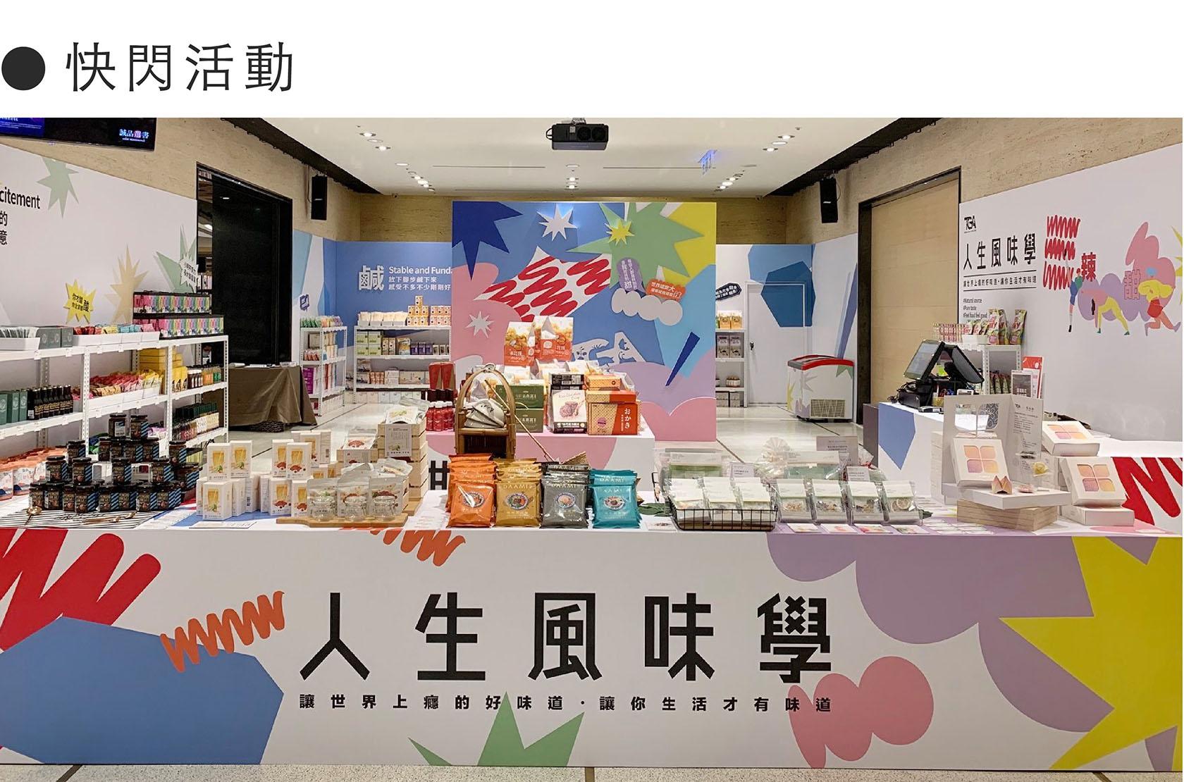 2021 快閃活動|台灣設計研究院×行政院農業委員會
