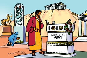 Picture 19: Paul and the Altar to the Unknown God; - Acts 17: 16-34