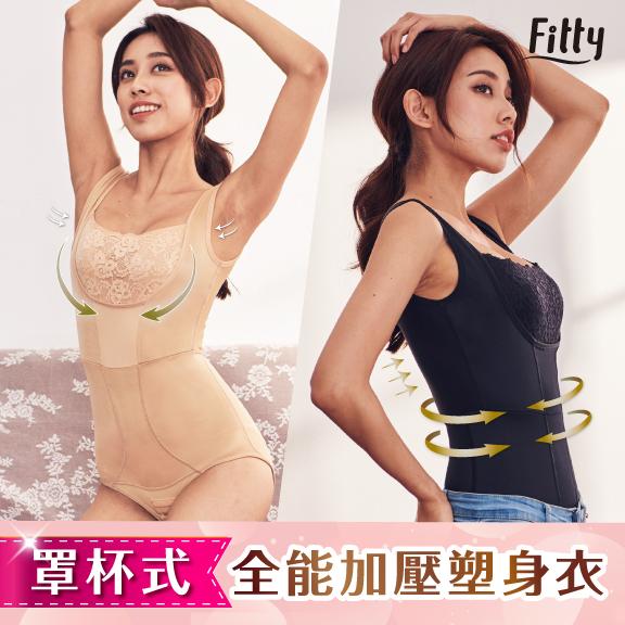 【Fitty】罩杯式・全能加壓塑身衣