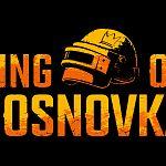 Kings of Sosnovka