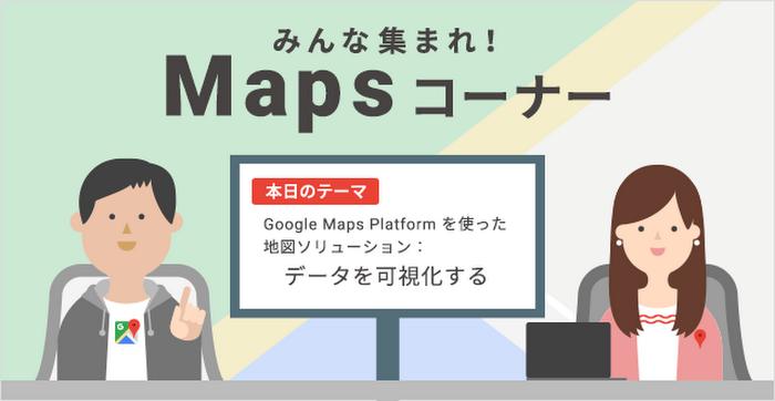 20190108blog_Maps_banner640x331615n.max-2800x2800.PNG
