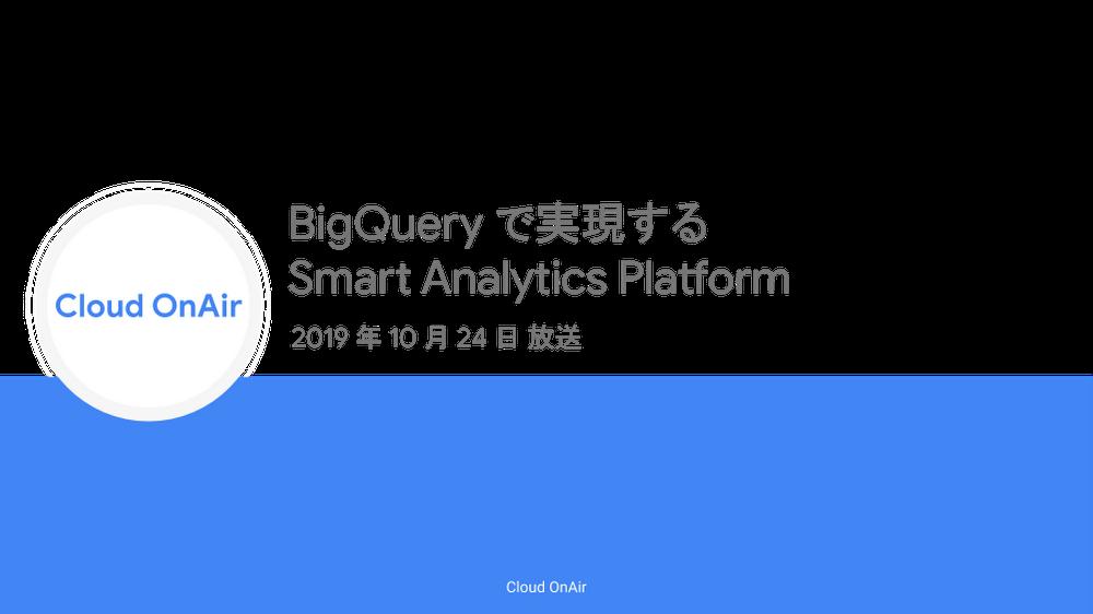 BigQuery-Smart-Analytics-Platform.png