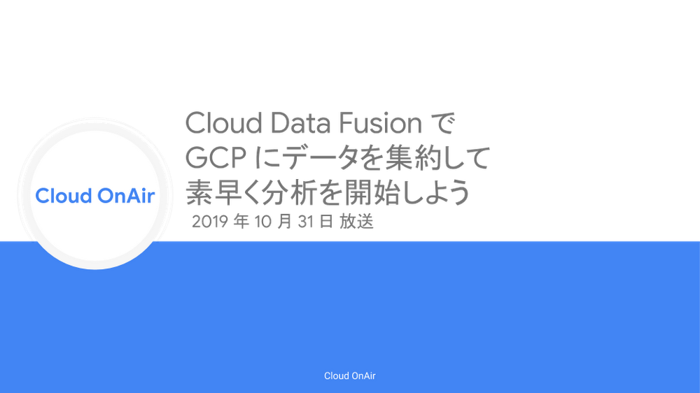 Cloud-Data-Fusion.png