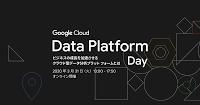 dataplatformday