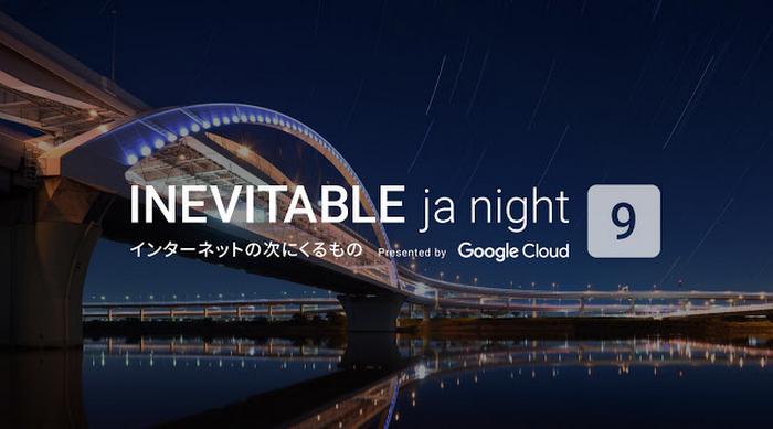 INEVITABLE-Ja-Night-9_final.jpg