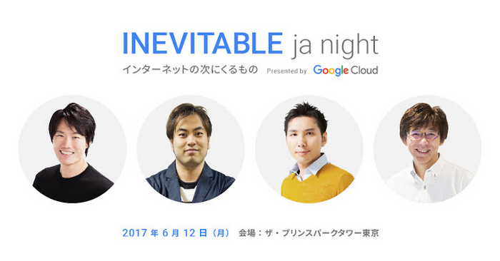INEVITABLE-Ja-Night_FB_banner_170418_A1kyah.JPEG